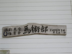 ◎馬術部馬房で見守る部の表札