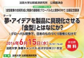 20160615hikakukeizai_s
