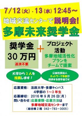 2016年度多摩未来奨学金(説明会)new